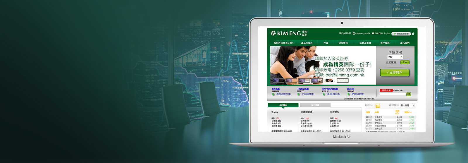 Kim Eng Securities Kim Eng Website Revamp